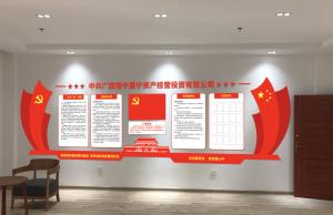 党员活动室设计制作