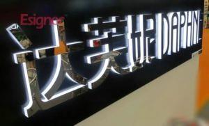 LED发光字 不锈钢发光字 背打灯LED字制作 精工字