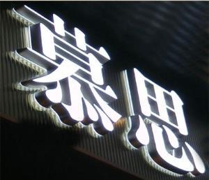 树脂LED发光字