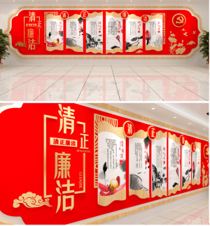 清正廉洁党建文化墙设计